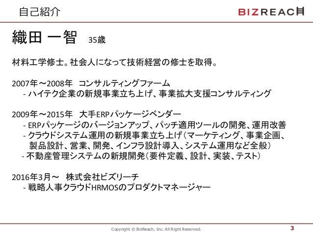 【ビズリーチ】プロダクトマネージャーの仕事と魅力 Slide 3