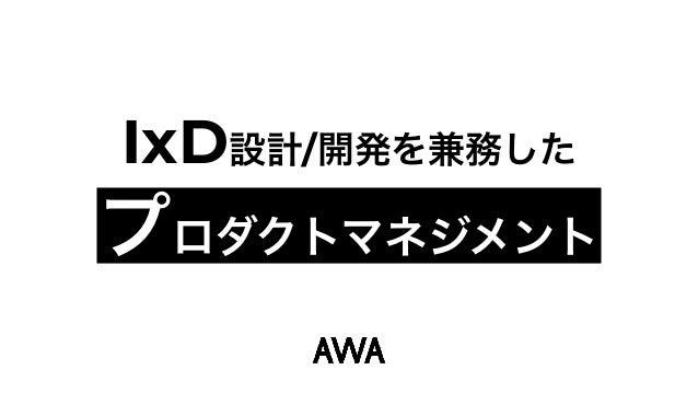 IxD /