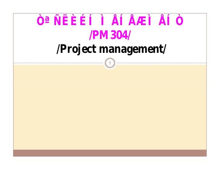 ÒªÑËÈÉÍ ÌÅÍÅÆÌÅÍÒ        /РМ304/  /Project management/          1