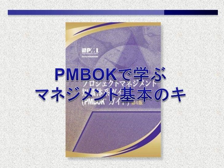 自己紹介• 田中 宏幸• (株)イリンクス 社長 / プログラマー   – 現在Vita、PS3、フィーチャーフォンで     ゲームやエンジン等作ってます。• 一応プロマネの資格持ってます   – 認定スクラムマスター (CSM)   – P...