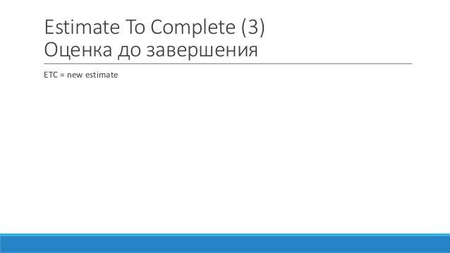 Estimate To Complete (3) Оценка до завершения ETC = new estimate