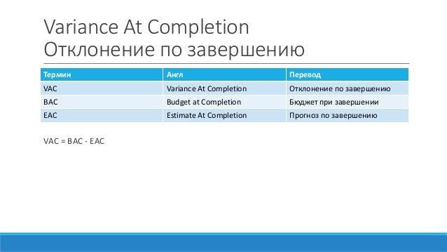 Variance At Completion Отклонение по завершению VAC = BAC - EAC Термин Англ Перевод VAC Variance At Completion Отклонение ...