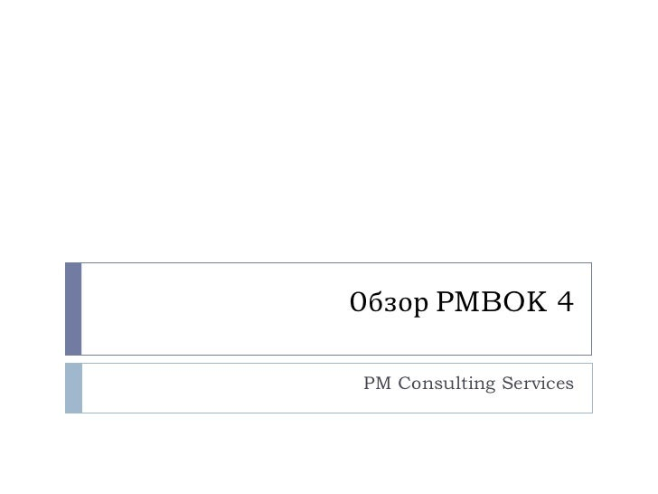 Обзор  PMBOK 4 PM Consulting Services