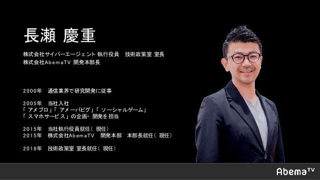 インターネットテレビ局「AbemaTV」プロダクトの変遷 Slide 2