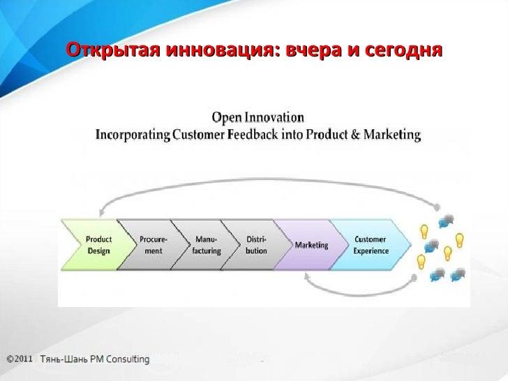 Pm crowdsourcing et 190412 Slide 3