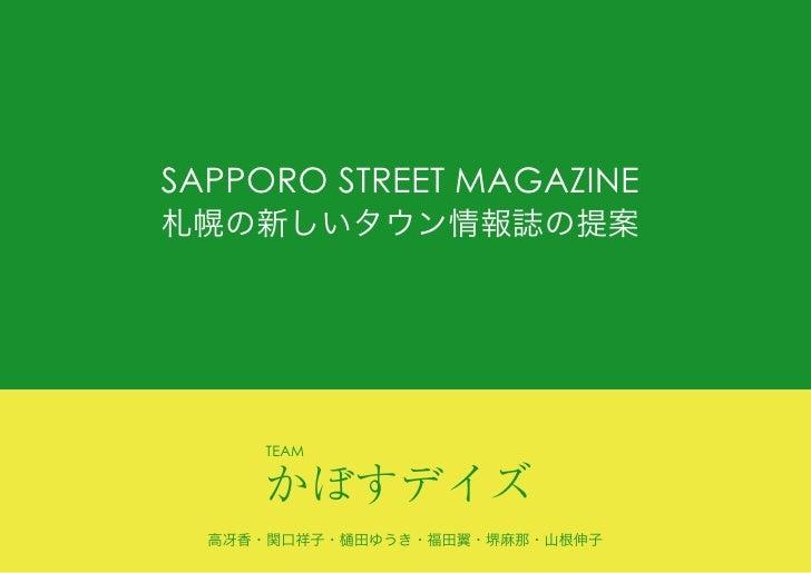 SAPPORO STREET MAGAZINE          TEAM