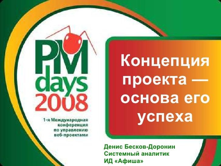 Денис Бесков-Доронин Системный аналитик ИД «Афиша» Концепция проекта — основа его успеха