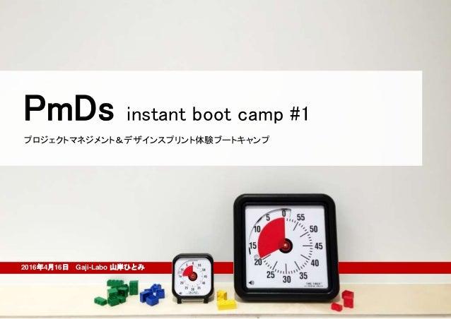 2016年4月16日 Gaji-Labo 山岸ひとみ PmDs instant boot camp #1 プロジェクトマネジメント&デザインスプリント体験ブートキャンプ