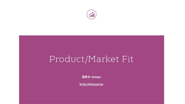 Product/Market Fit tempo http://tempo.tw