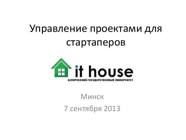 Управление проектами для стартаперов  Минск 7 сентября 2013