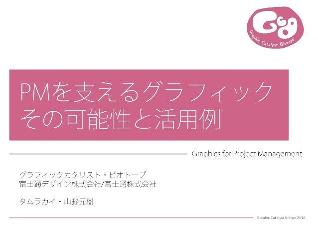PM(プロジェクトマネジメント)を支えるグラフィックの可能性とその活用例