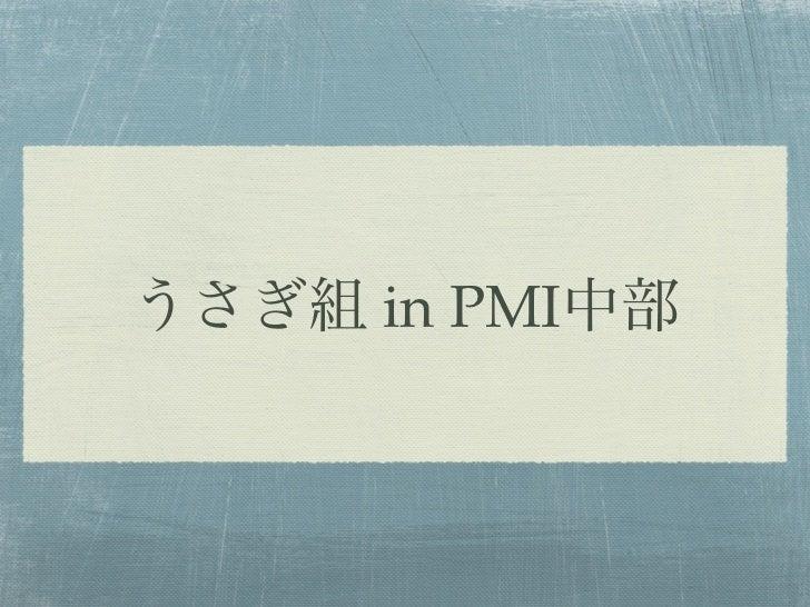 in PMI