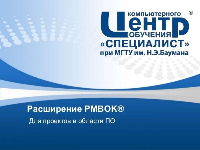Расширение PMBOK® Для проектов в области ПО