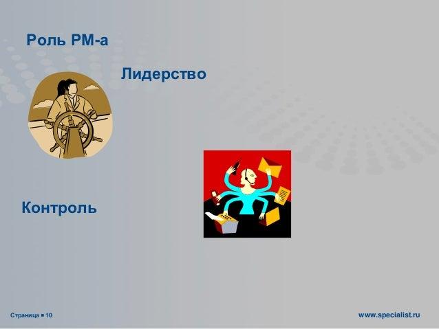 Страница  10 www.specialist.ru Роль РМ-а Лидерство Контроль
