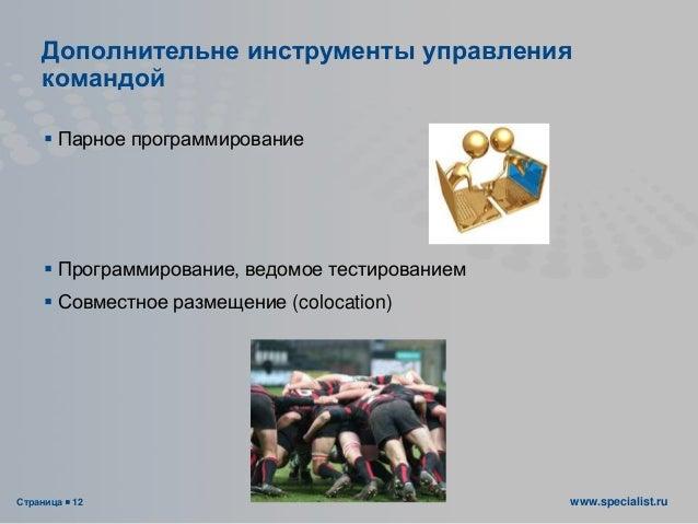 Страница  12 www.specialist.ru Дополнительне инструменты управления командой  Парное программирование  Программирование...