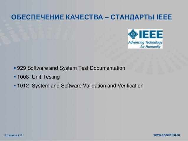 Страница  19 www.specialist.ru ОБЕСПЕЧЕНИЕ КАЧЕСТВА – СТАНДАРТЫ IEEE  929 Software and System Test Documentation  1008-...