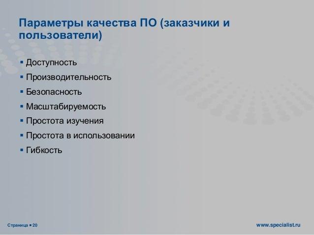 Страница  20 www.specialist.ru Параметры качества ПО (заказчики и пользователи)  Доступность  Производительность  Безо...