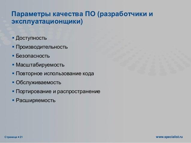 Страница  21 www.specialist.ru Параметры качества ПО (разработчики и эксплуатационщики)  Доступность  Производительност...