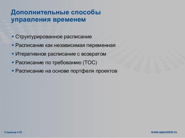 Страница  23 www.specialist.ru Дополнительные способы управления временем  Структурированное расписание  Расписание как...