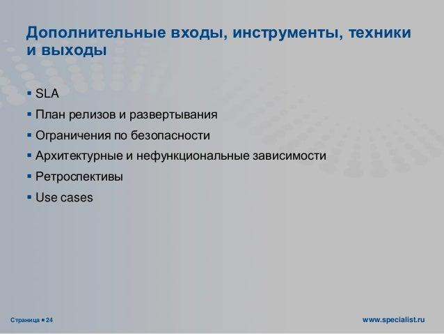 Страница  24 www.specialist.ru Дополнительные входы, инструменты, техники и выходы  SLA  План релизов и развертывания ...