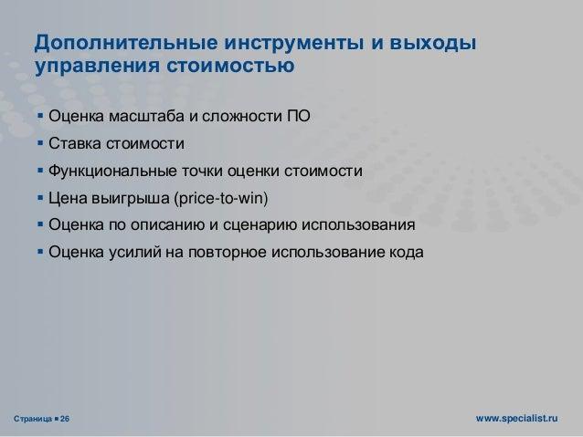 Страница  26 www.specialist.ru Дополнительные инструменты и выходы управления стоимостью  Оценка масштаба и сложности ПО...