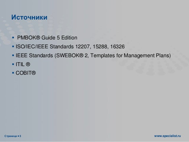 PMBOK Extension for Software Projects (in Russian) Slide 3