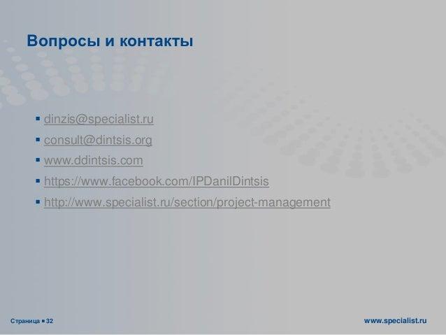 Страница  32 www.specialist.ru Вопросы и контакты  dinzis@specialist.ru  consult@dintsis.org  www.ddintsis.com  https...