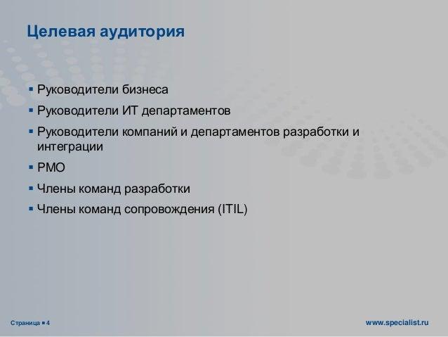 Страница  4 www.specialist.ru Целевая аудитория  Руководители бизнеса  Руководители ИТ департаментов  Руководители ком...