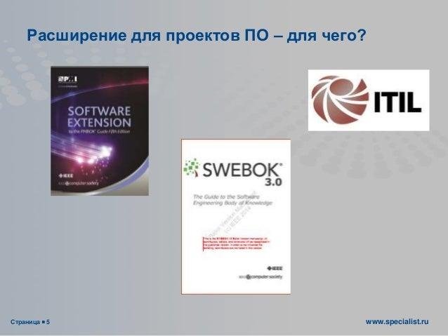 Страница  5 www.specialist.ru Расширение для проектов ПО – для чего?