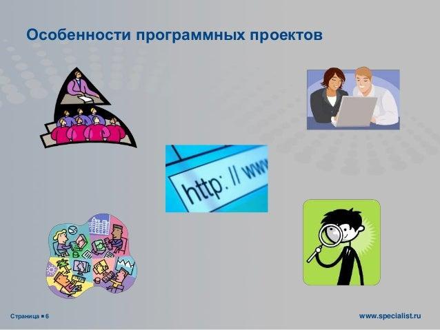 Страница  6 www.specialist.ru Особенности программных проектов