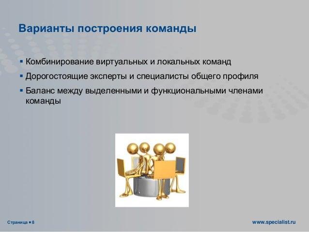 Страница  8 www.specialist.ru Варианты построения команды  Комбинирование виртуальных и локальных команд  Дорогостоящие...