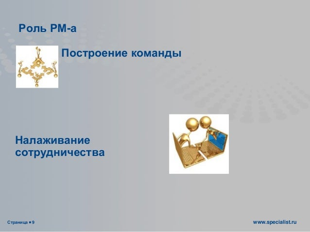 Страница  9 www.specialist.ru Роль РМ-а Построение команды Налаживание сотрудничества