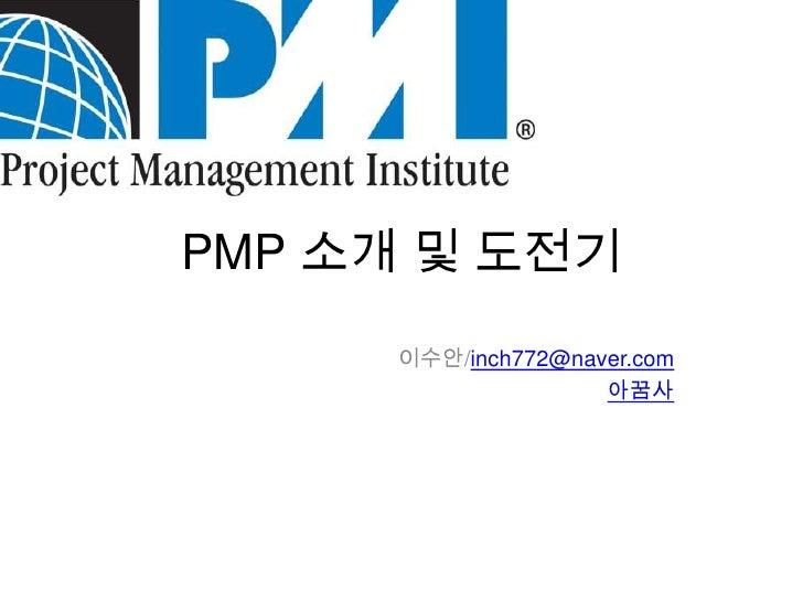 PMP 소개 및 도전기<br />이수안/inch772@naver.com<br />아꿈사<br />