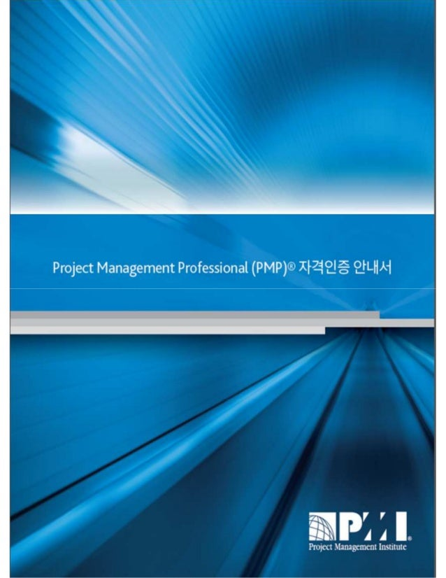 목목목목차차차차  제제제제목목목목 페페페페이이이이지지지지  안내서 활용법 (저작권 및 개정)  PMI 자격인증 프로그램 정보  PMP Credential Handbook – revised 15 May 2012  2000...