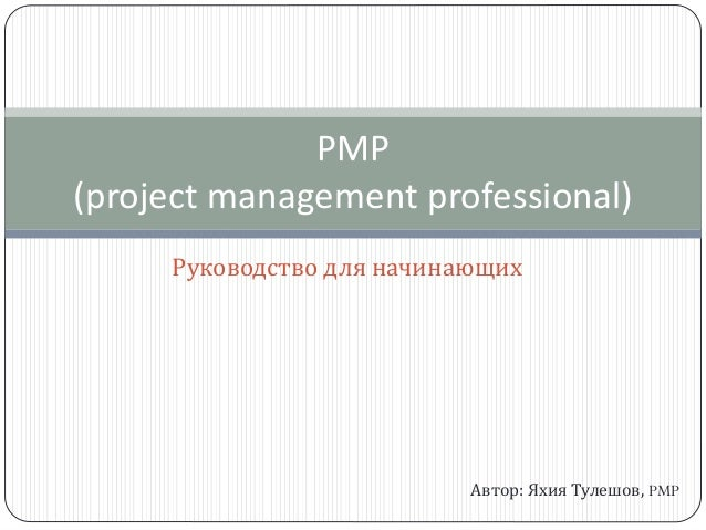 rita mulcahy pmp exam prep на русском