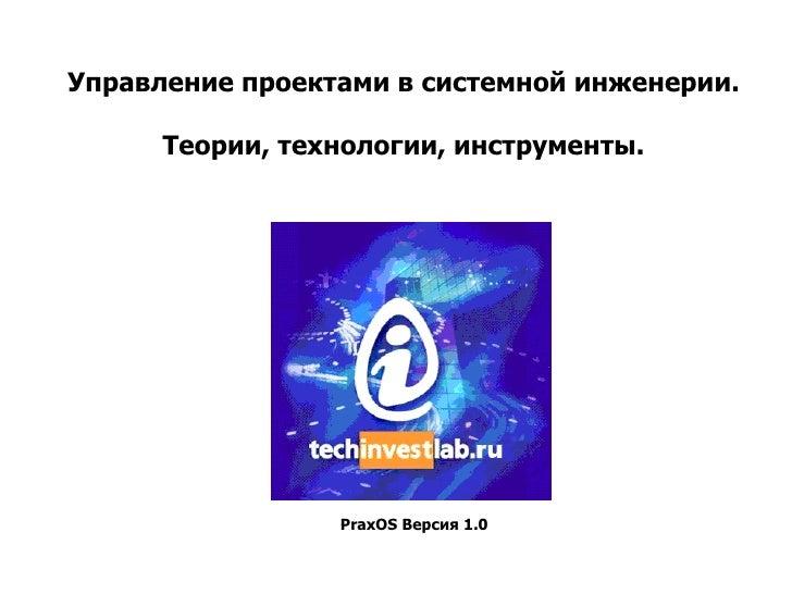 Управление проектами в системной инженерии . Теории, технологии, инструменты. PraxOS  Версия  1.0