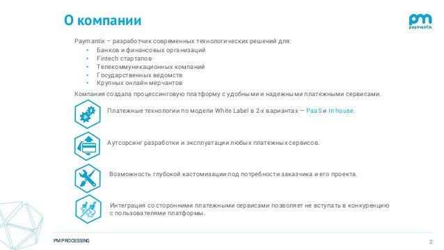 онлайн transations мерчантов(реализация мошенничества)