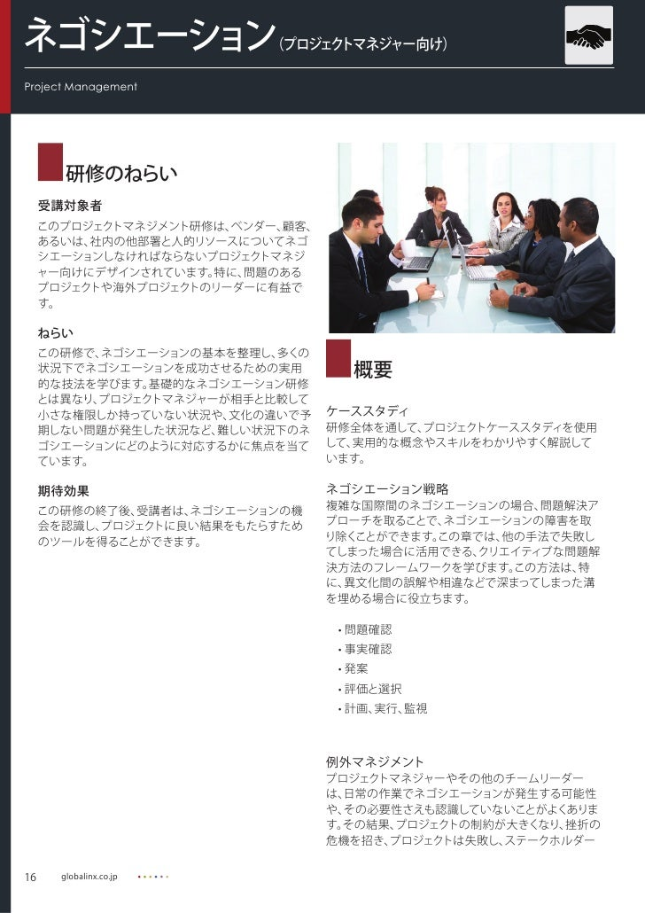 japanese project management Today's top 2010 project management jobs in japan leverage your professional network, and get hired new project management jobs added daily.