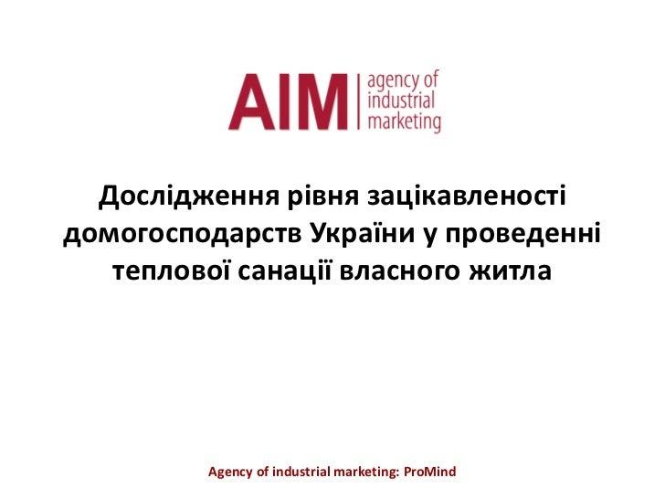 Дослідження рівня зацікавленості домогосподарств України у проведенні теплової санації власного житла<br />Agency of indus...