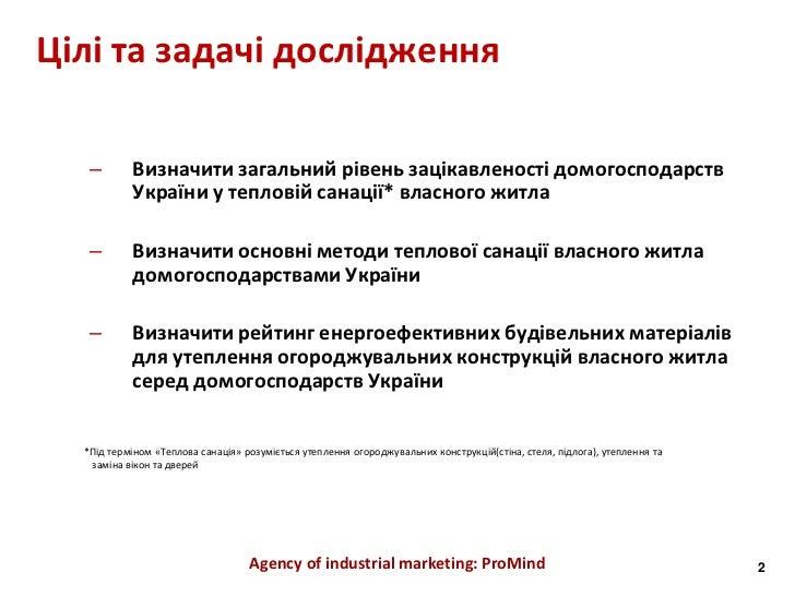Дослідження рівня зацікавленості домогосподарств України у проведенні теплової санації власного житла Slide 2