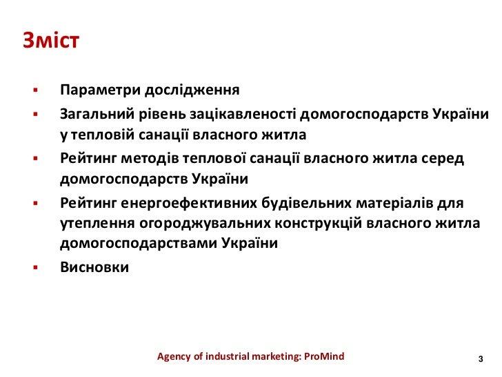Дослідження рівня зацікавленості домогосподарств України у проведенні теплової санації власного житла Slide 3