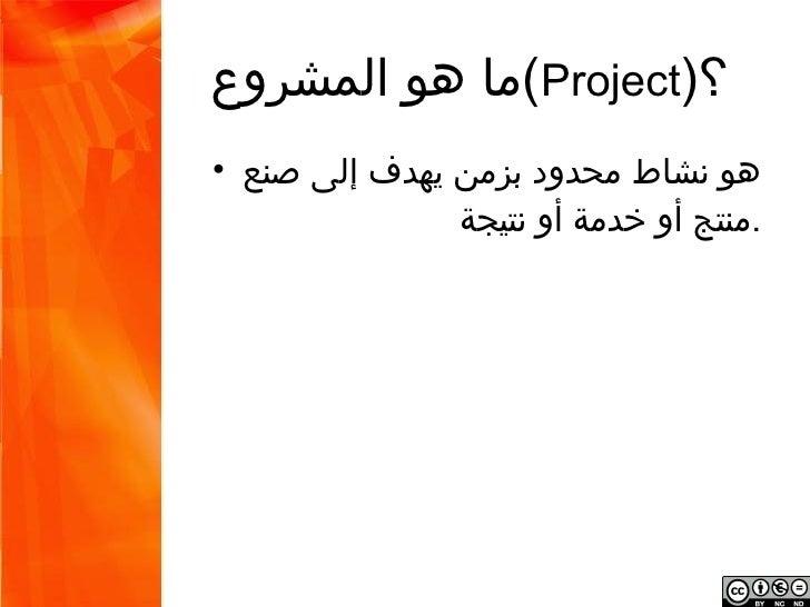 ؟)(Projectما هو المشروع هو نشاط محدود بزمن يهدف إلى صنع منتج أو •                              .خدمة أو نتيجة