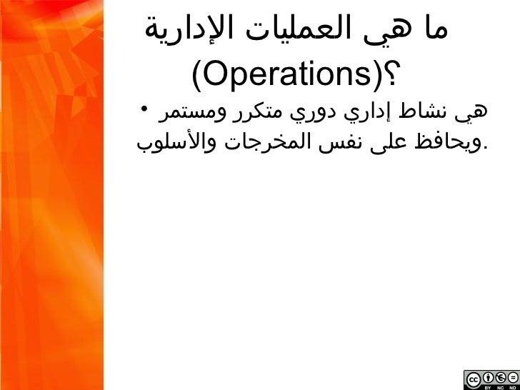 ما هي العمليات الدارية           ؟)(Operations هي نشاط إداري دوري متكرر ومستمر ويحافظ على •                       ...