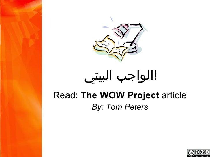 !الواجب البيتي Read: The WOW Project article       By: Tom Peters