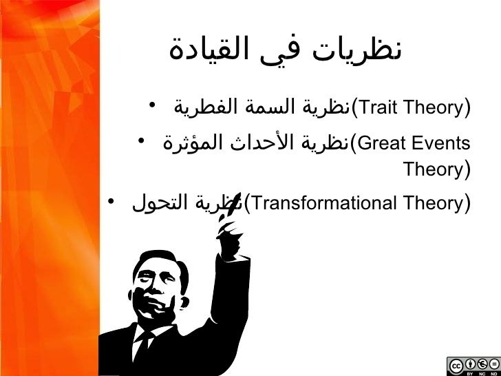 نظريات في القيادة         )(Trait Theoryنظرية السمة الفطرية • )(Great Events Theoryنظرية الحداث المؤثرة •   )(...