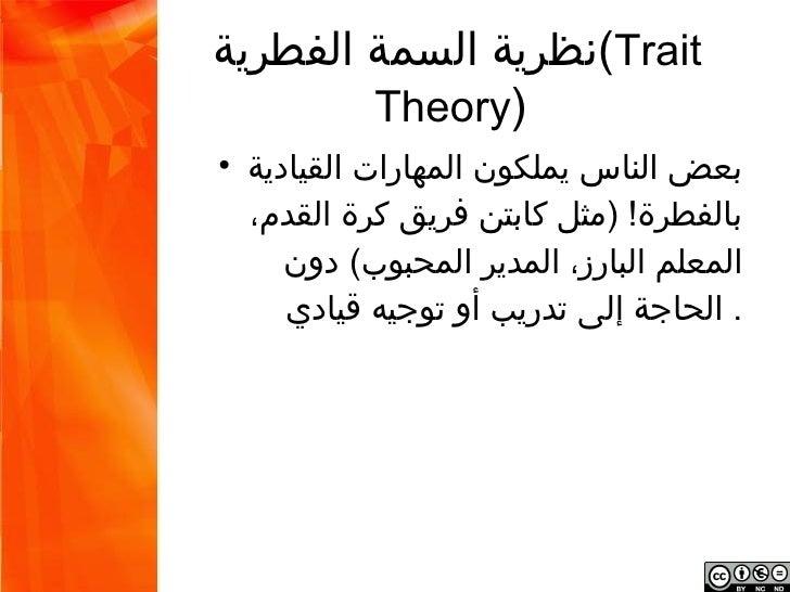 نظرية السمة الفطرية           )(Trait Theory بعض الناس يملكون المهارات القيادية بالفطرة! )مثل •           كابتن ف...