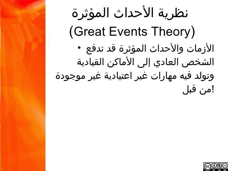 نظرية الحداث المؤثرة     )(Great Events Theory الزمات والحداث المؤثرة قد تدفع الشخص العادي •  إلى الماكن القيادية...