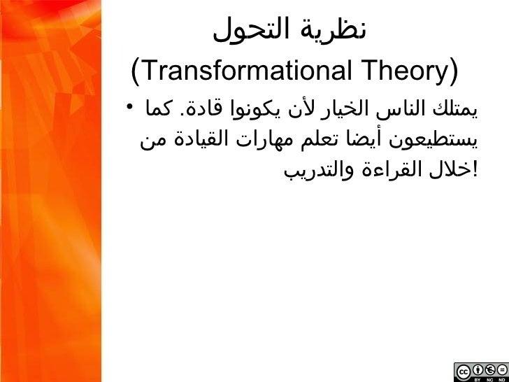 نظرية التحول   )(Transformational Theory يمتلك الناس الخيار لن يكونوا قادة. كما يستطيعون •   !أيضا تعلم مهارات ال...