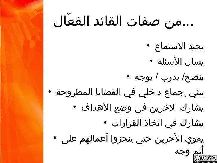 ...من صفات القائد الف ّال     ع                               يجيد الستماع •                                يسأل ال...