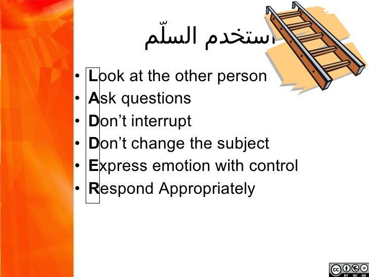 استخدم السّم                ل •   Look at the other person •   Ask questions •   Don't interrupt •   Don't change the ...